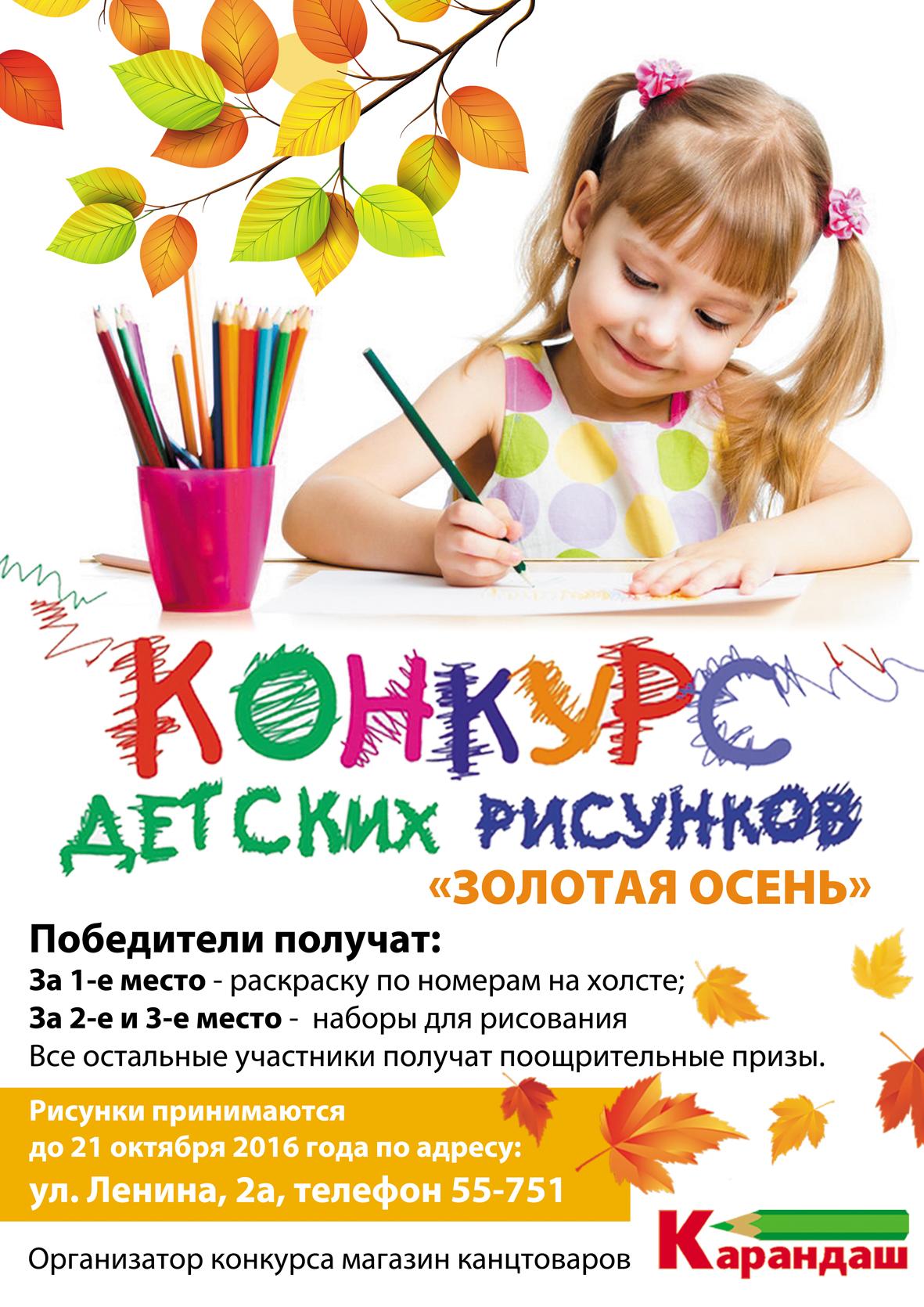 Конкурс детских рисунков приз